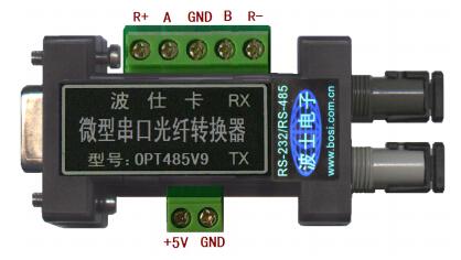 微型RS-232/485/光纤转换器OPT485V9