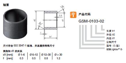 易格斯通用型轴承轴套iglidur滑动轴承GSM系列