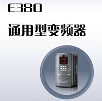 四方通用型变频器  E380系列