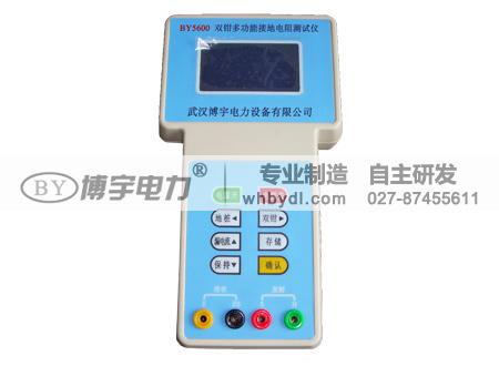 BY5600双钳多功能接地电阻测试仪