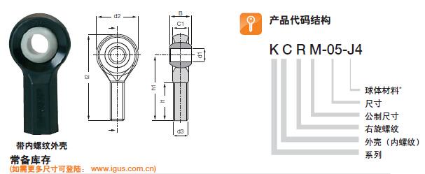 易格斯工程塑料关节轴承KCRM