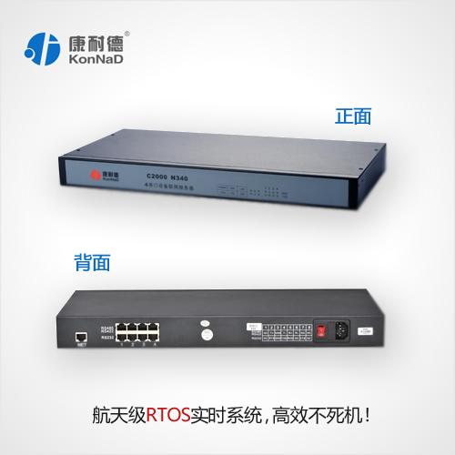 康耐德串口数据转网络服务器C2000 N340