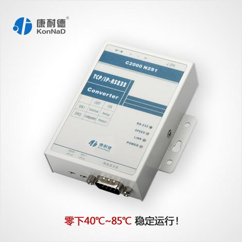 康耐德RS232到TCP/IP,RS232数据传输模块C2000 N2S1