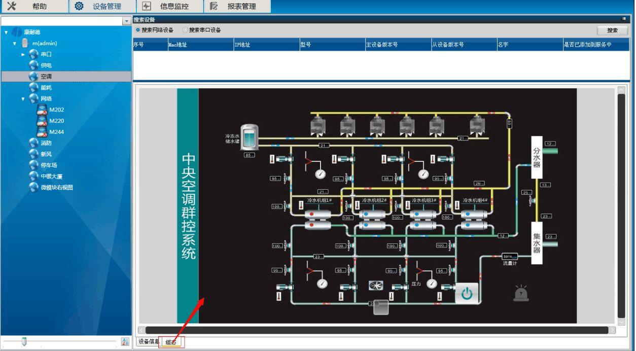 c2000设备管理监控工作站是康耐德首款组态软件产品,是给系统管理人员