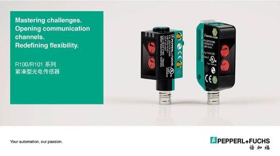 倍加福推出全新一代光电传感器-R100/R101系列
