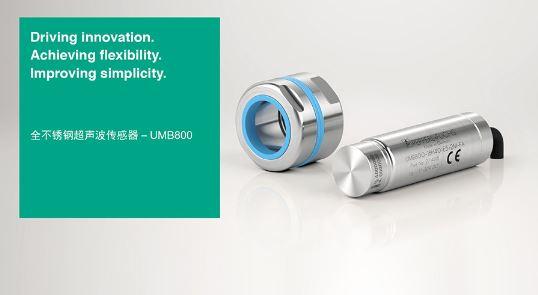 倍加福推出世界最小的全不锈钢超声波传感器UMB800系列