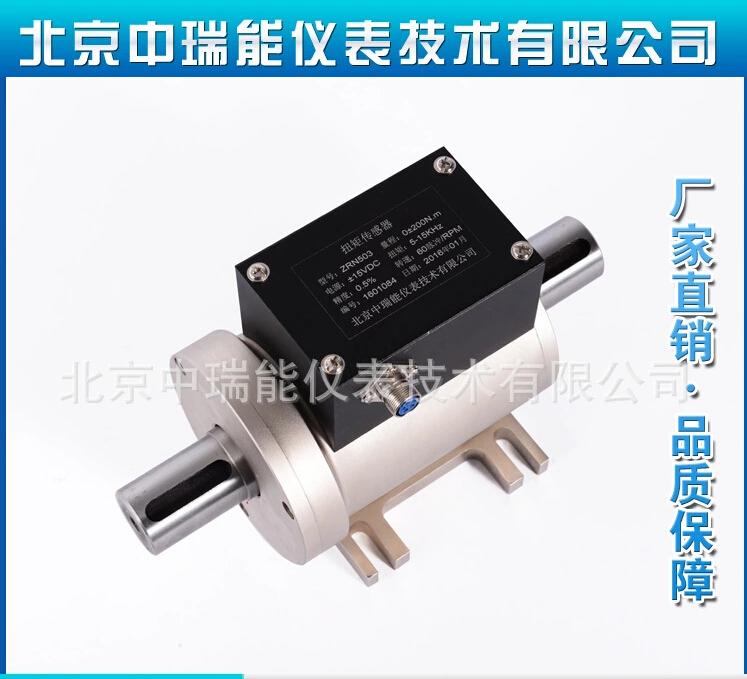 扭矩传感器展品展示-北京中瑞能仪表技术有限公司专业生产扭矩传感器