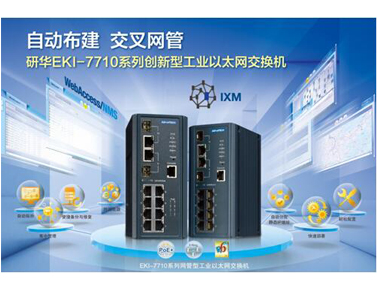 研华EKI-7710系列创新型工业以太网交换机