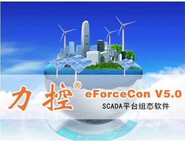 力控SCADA平台软件eForceCon V5.0
