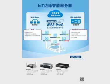 研华IoT边缘智能服务器EIS