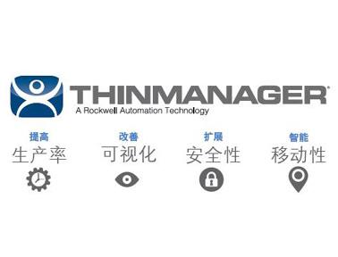 罗克韦尔自动化ThinManager自动化网络软件解决方案