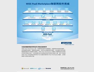 研华WISE-PaaS 嵌入式物联网软件服务平台