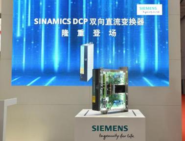 西门子新一代双向直流变换器Sinamics DCP