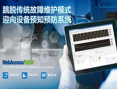 研华预测性维护系统组态软件WebAccess/MCM