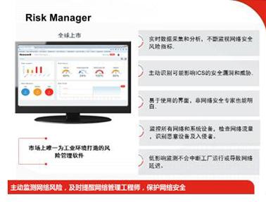 霍尼韦尔工业网络安全风险管理软件Risk Manager