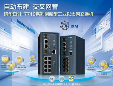 研华工业以太网交换机EKI-7710系列