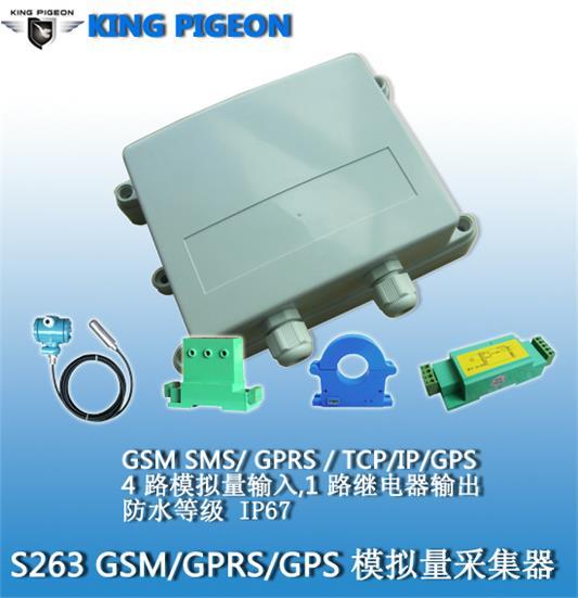 S263 GSM GPRS 3G数据采集器