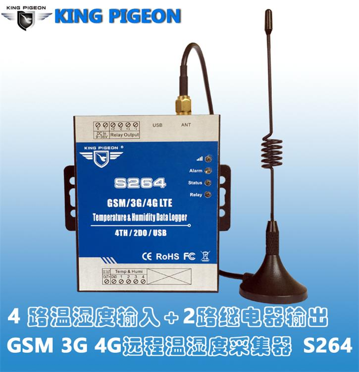 S264 GSM 3G 4G RTU 远程温湿度采集报警控制器