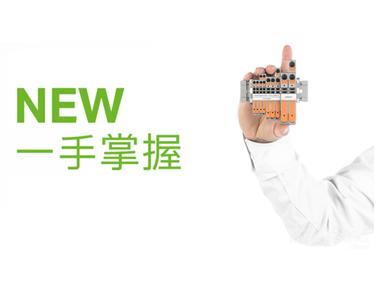 新品视界 | 万可轨装式接线端子又添新成员,一手掌握,触手可及