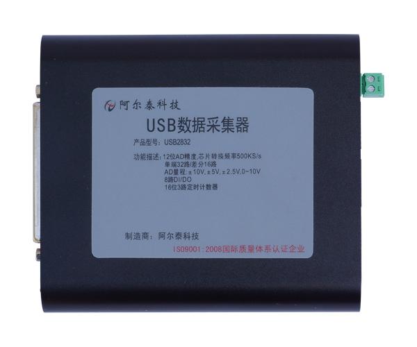 北京阿尔泰 USB采集卡   USB2832  12位 32路模拟量输入;带DIO、计数器功能  500KS采样频率