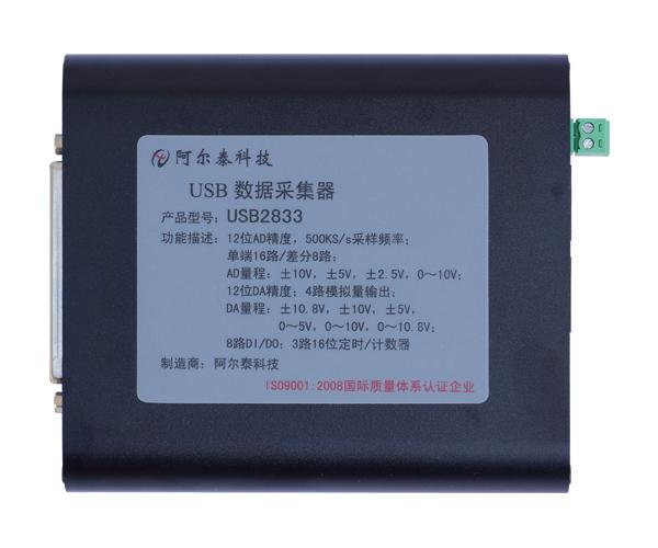 特价 USB2833 12位 16路模拟量输入,带DA,DIO,计算器功能   500KS采样频率