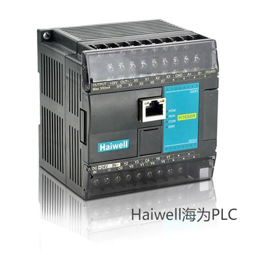 Haiwell海为H系列高性能型PLC主机