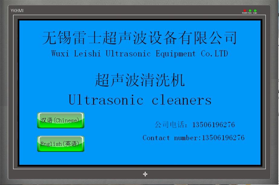 无锡雷士工控PLC超声波清洗机