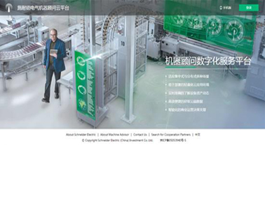施耐德电气EcoStruxure Machine Advisor