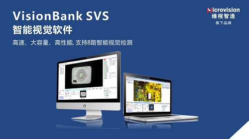 VisionBank SVS机器视觉软件