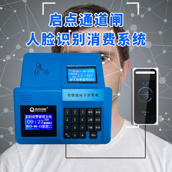 启点食堂人脸饭卡机,QDXF-12动态人脸识别消费一体机