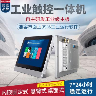 触想智能17寸低功耗工业平板电脑 工业一体机厂家