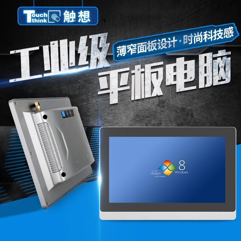 触想10.1寸嵌入式工控平板电脑  工业一体机