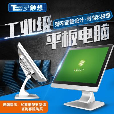 触想17.3寸工业平板电脑 工控一体机  工业显示器厂家