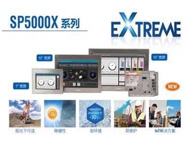 户外可编程人机界面SP5000X系列