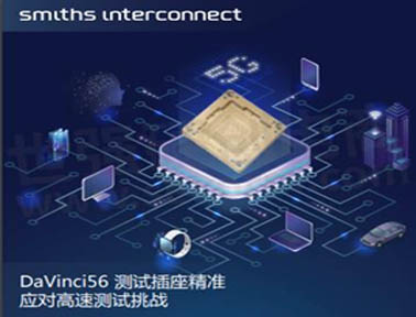 Smiths Interconnect 新型测试插座,可支持高达67GHz RF和56Gb/s NRZ的可靠测试