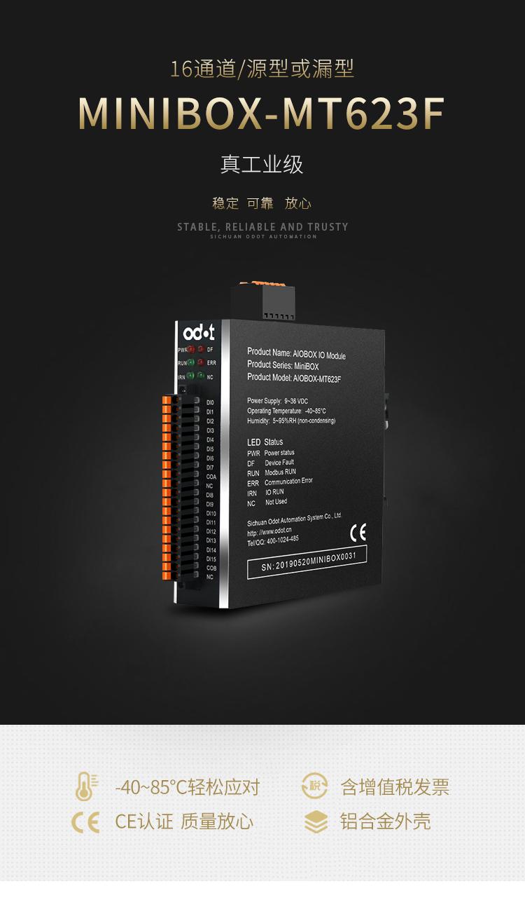 一体化IO:Modbus TCP/RTU/ASCII  8通道数字量输入/输出