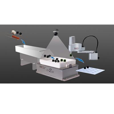 柔性工厂柔性供料器FF200