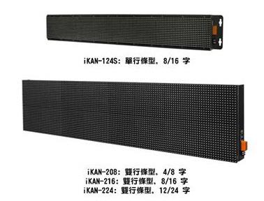 泓格 iKAN工业级Modbus LED字幕机新产品上市