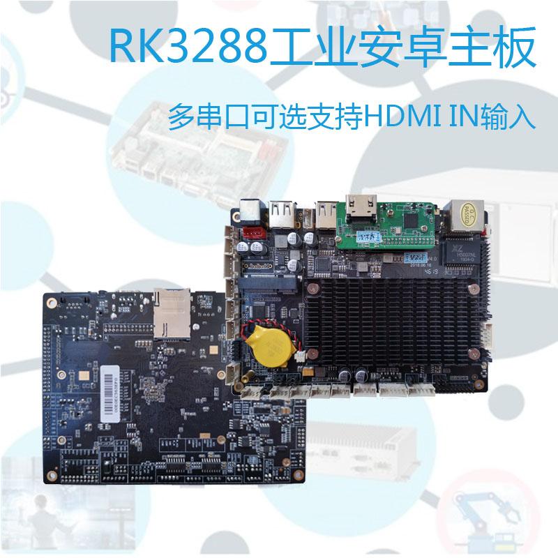深圳游戏机安卓板厂家支持HDMI视频输入双屏显示