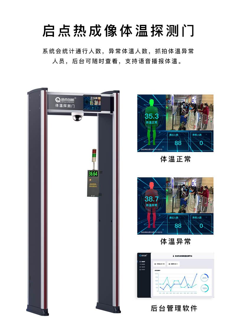合肥学校测温传感器,防疫测温通道门,CE认证测温门厂家