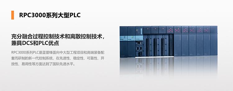 蓝普锋 RPC3000大型PLC RPC3211 -16路 数字量输入模块