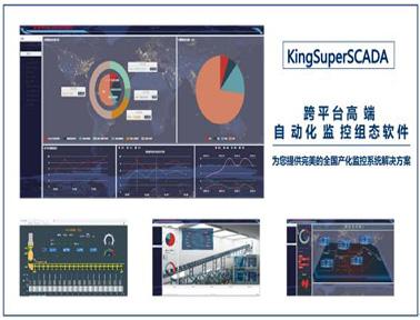 亚控科技高端工业自动化监控组态软件KingSuperSCADA