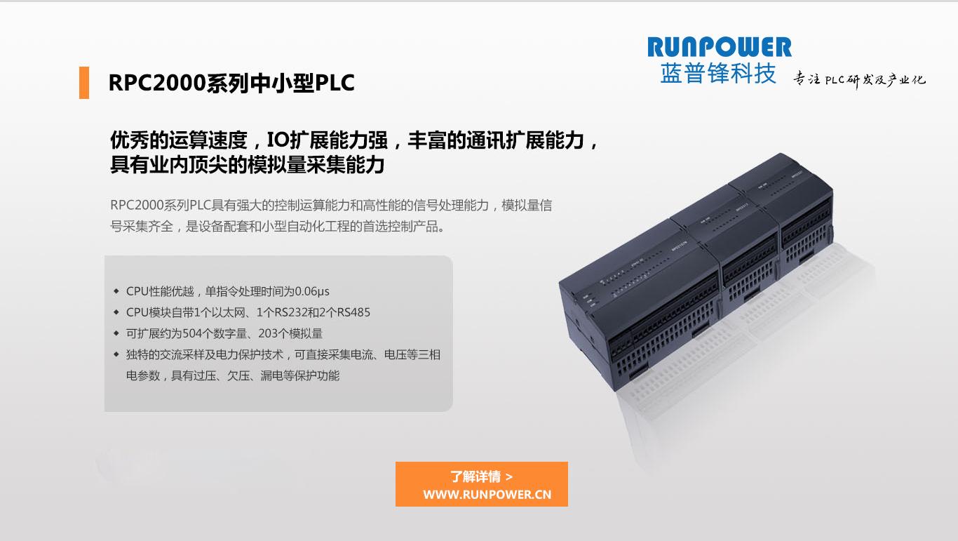 蓝普锋科技RPC2000系列中小型PLC