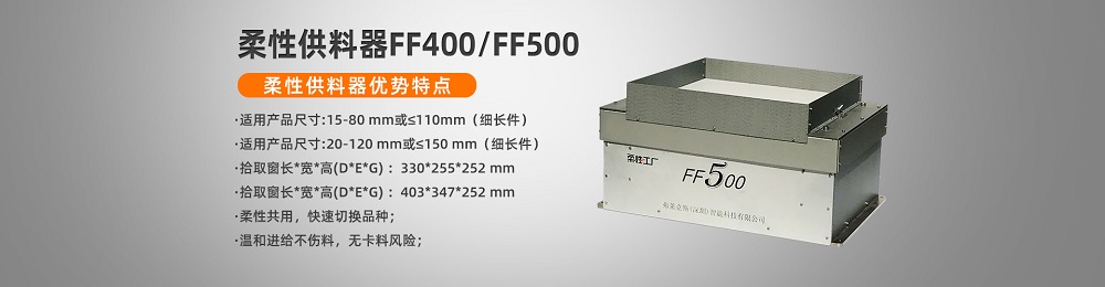 弗莱克斯柔性振动盘FF400