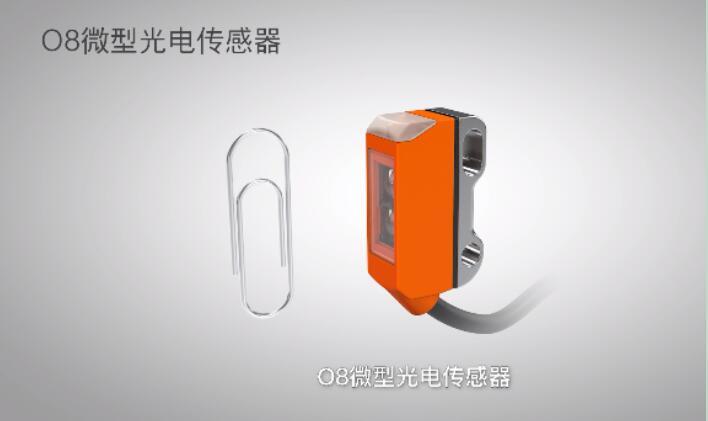 是时候,给这款微型光电传感器一片展示天地了