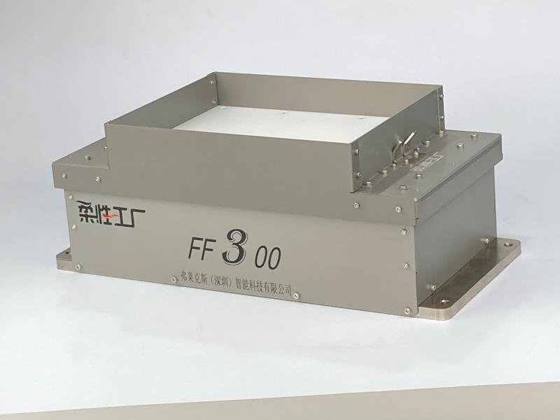 弗莱克斯厂家FF300柔性供料器