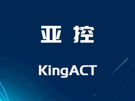 亚控 KingACT 基于PC的实时控制软件