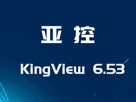 亚控 组态王KingView 6.53