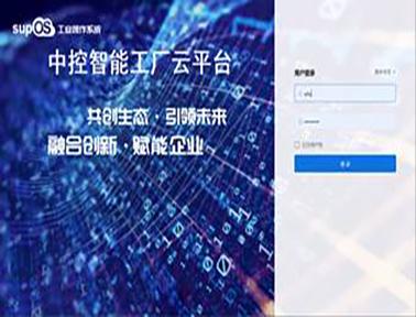 中控智能工厂云平台