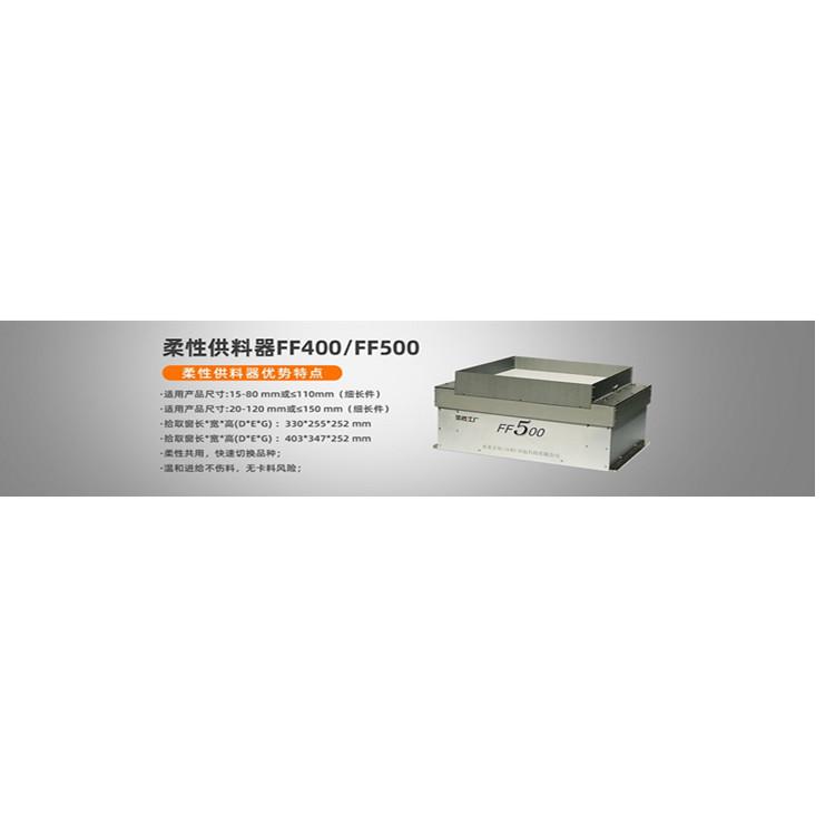 深圳弗莱克斯柔性振动盘FF500